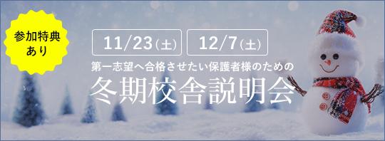 各校舎のご案内 岐阜県西濃地区を中心に 全6校を展開