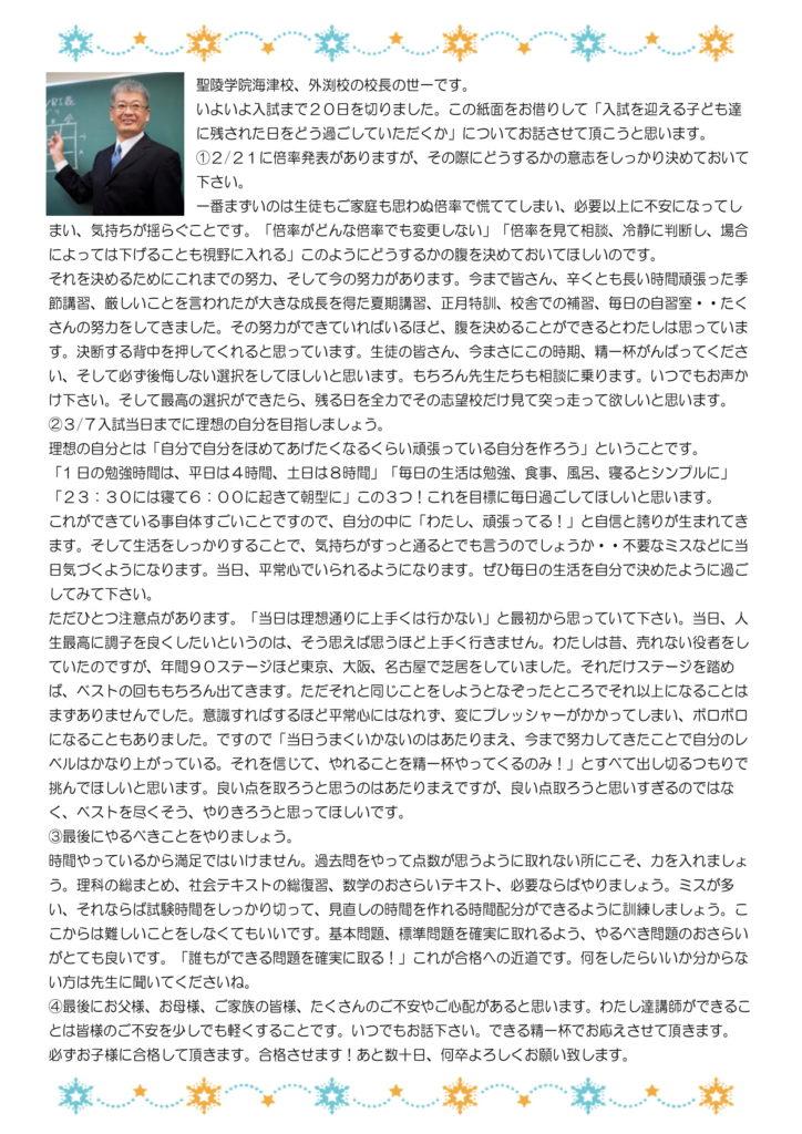 海津校校長紹介