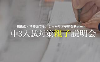 中3入試対策親子説明会を11月21日(木)、11月22日(金)に開催します!
