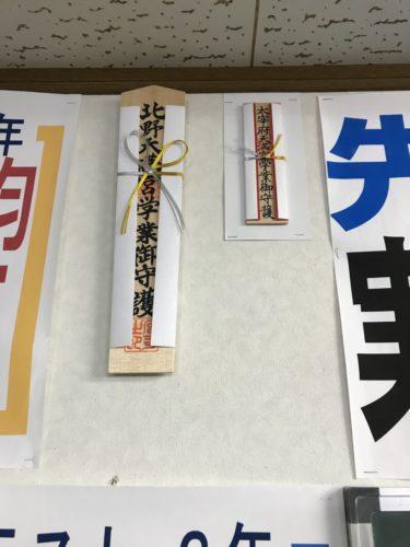養老町の高田校です。菅原道真公が見守ってくれています!