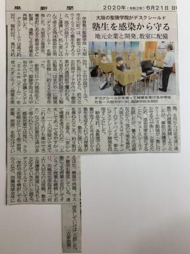 6月21日の岐阜新聞で聖陵学院の新型コロナ対策を取り扱っていただけました。