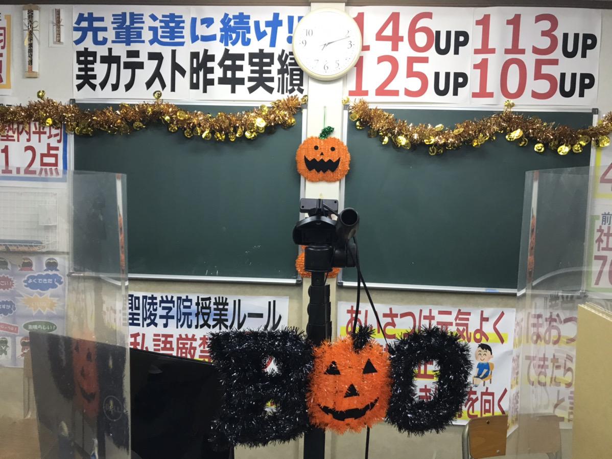 養老町の高田校です。ハロウィンの飾りつけを始めました。