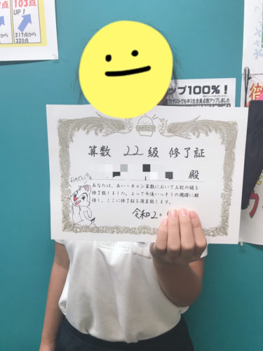 養老町の東部校、課題進級テストの表彰をしました!
