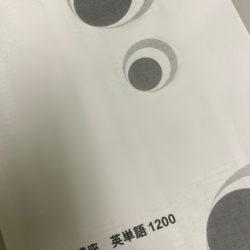 大垣市 外渕校 先週の答え合わせです!