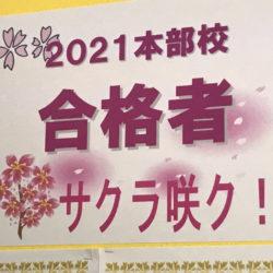 大垣本部校です。合格おめでとうございます!