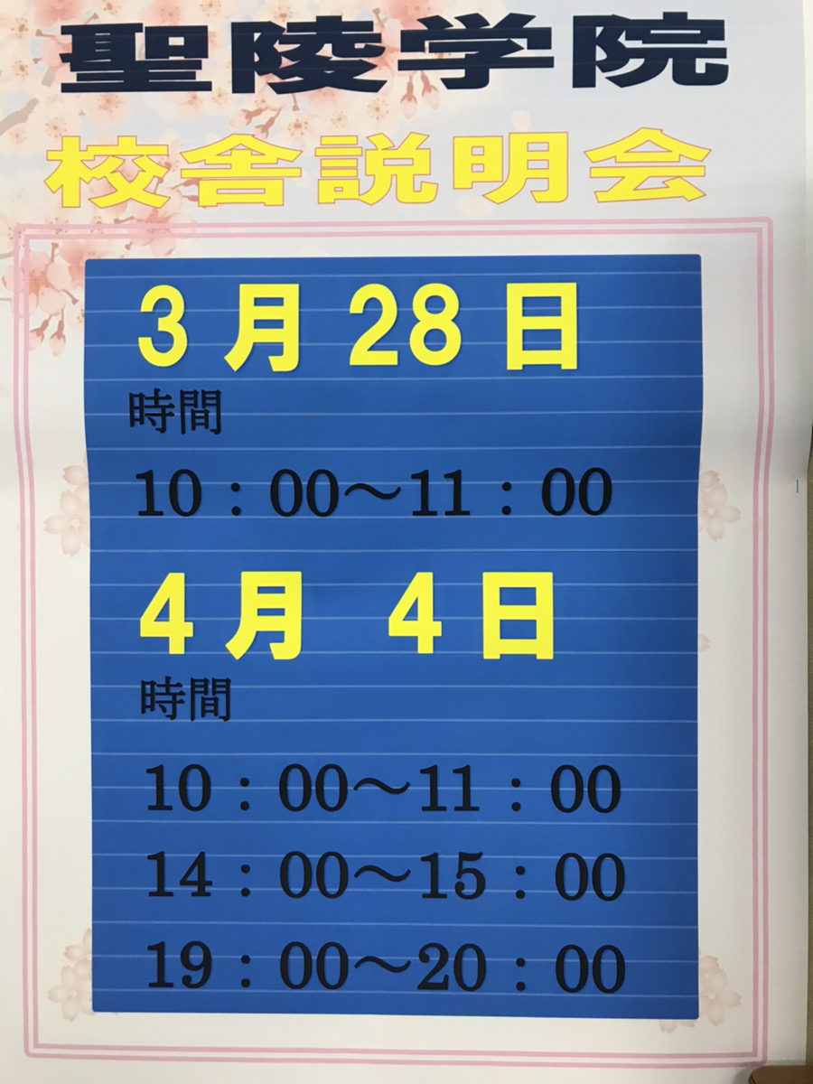 養老町の高田校です。新年度説明会を追加開催します!