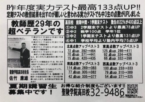 養老町の高田校です。夏期講習生 募集中!