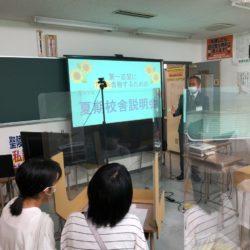 大垣本部校、夏期校舎説明会➀行いました!