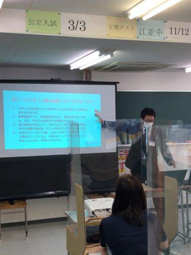 大垣 外渕校 第2回夏期校舎説明会