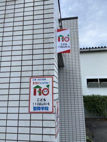 大垣本部校 こども110ばんのいえ になりました!!